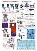 鸿海达空气喷枪系列