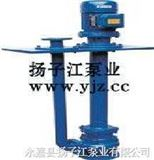 YW立式液下泵廠家