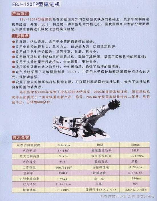 太原煤科院EBJ-120TP型掘进机配件