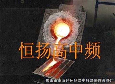 钢铁熔炼设备
