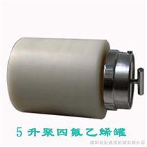 聚四氟乙烯球磨罐