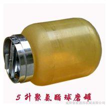 聚氨脂球磨罐