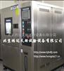 高低温试验箱/北京高低温试验设备