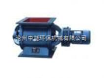 星型卸料器、星型下料机、电动出灰阀、高技术高密度技术规范