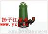 WQK/QG帶切割裝置排污泵