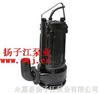 WQ/S型帶刀切碎式潛水排污泵