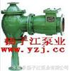W系列不銹鋼水力噴射器
