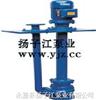 YW立式液下泵厂家