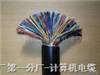 煤矿用阻燃通信电缆MHYAV(20x2、30x2、50x2)0.8价格17.6  23.5 36.8