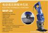 MHP-20电动液压钢板冲孔机