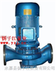 管道離心泵 ISG型系列立式管道離心泵